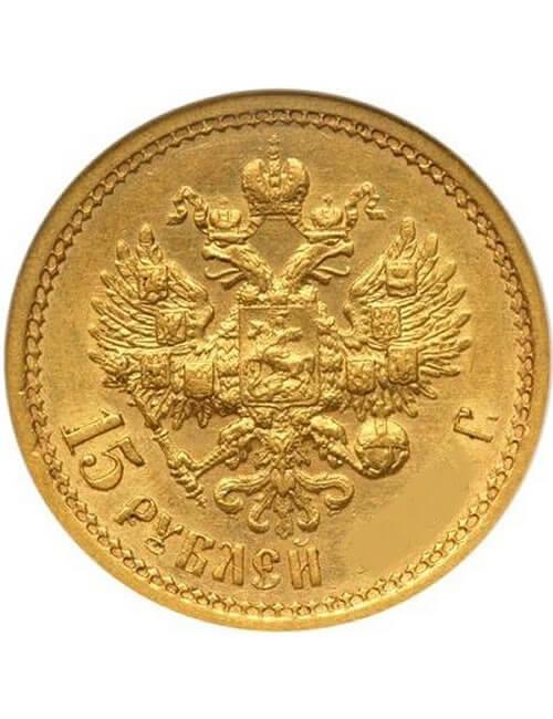 Russia 15 Ruble (Nicholas II) Gold
